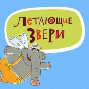 «Легкий Слон»